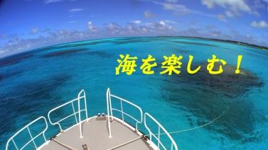 海を楽しむ!