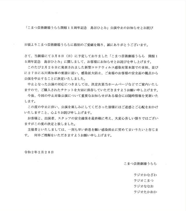記念公演中止 (2)