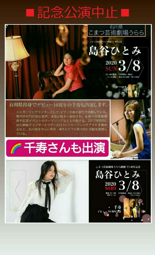 記念公演中止 (3)