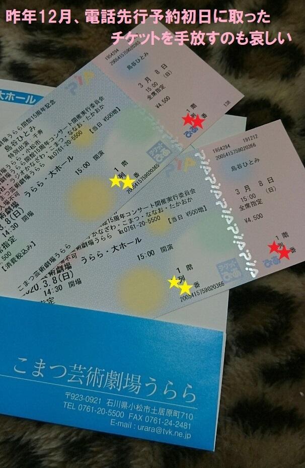 こまつ芸術劇場うらら 開館15周年 特別公演チケット (2)