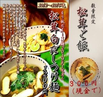 松茸白だしつけ麺松茸ご飯