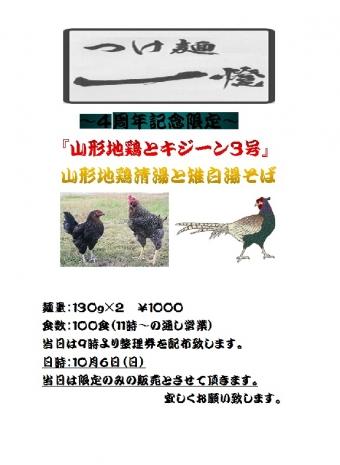 山形地鶏とキジーン3号