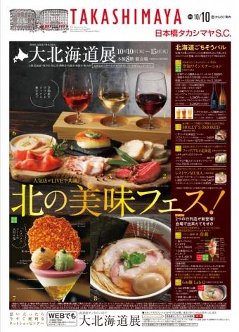 日本橋高島屋 大北海道展 北の美味フェス