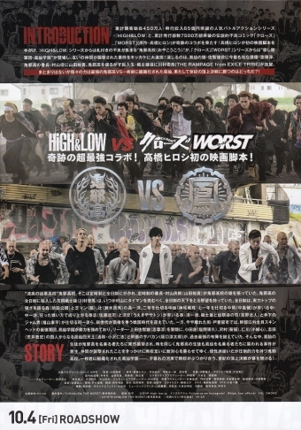 HiGHLOW THE WORST0001