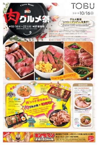 東武池袋店 秋の肉グルメ祭2019
