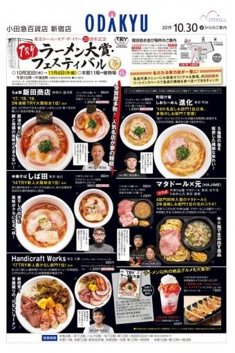 東京ラーメン・オブ・ザ・イヤー20周年記念 TRYラーメン大賞・フェスティバル