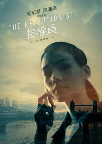 The-Receptionist-2016-1[1]