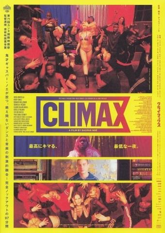 CLIMAX クライマックス0001