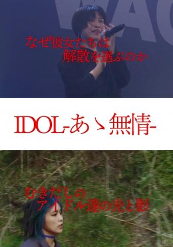 IDOL-あゝ無情-0003