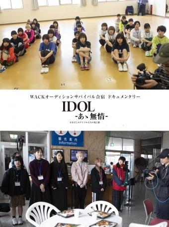 IDOL-あゝ無情-0002