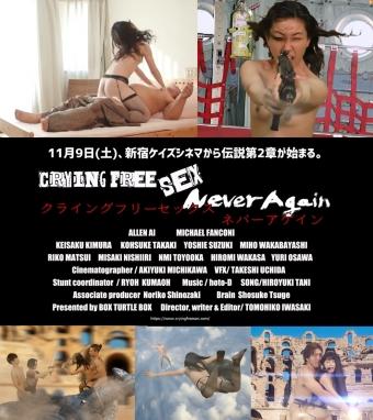 クライングフリーセックス~Never Again!0002