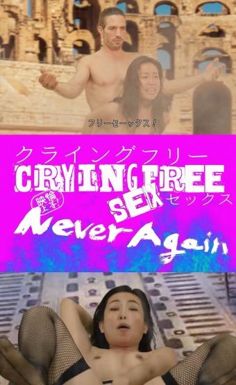 クライングフリーセックス~Never Again!0001