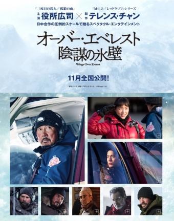 オーバー・エベレスト 陰謀の氷壁0001