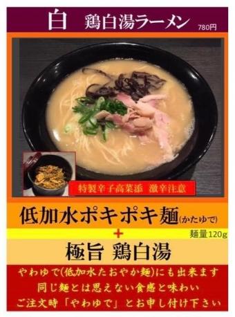 白 鶏白湯ラーメン2