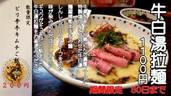 牛白湯拉麺ピリ辛牛キムチご飯