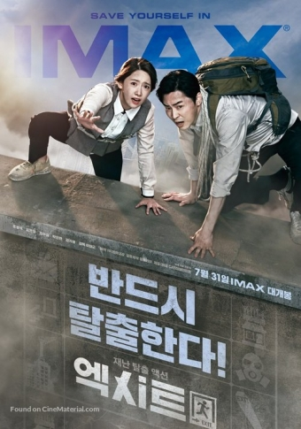 exit-south-korean-movie-poster[1]