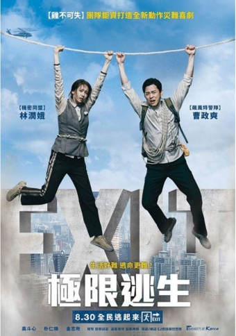 Exit-Korean-Movie-Review-Drama-Milk-1-4-1[1]