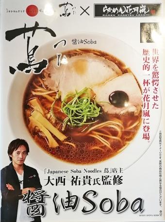「Japanese Soba Noodles 蔦 」店主 大西裕貴氏監修 醤油Soba2