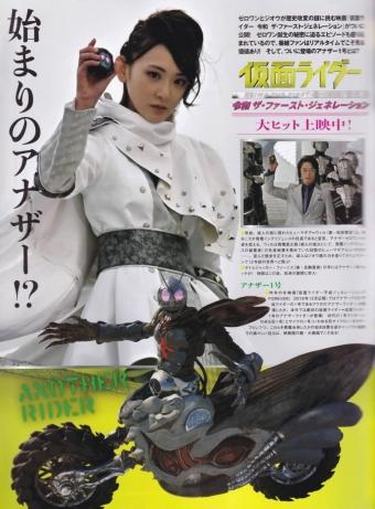 仮面ライダー 令和 ザ・ファースト・ジェネレーション0002