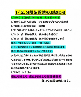 鴨出汁中華蕎麦 麵屋yoshiki正月