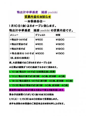 鴨出汁中華蕎麦 麺屋 yoshiki メニュー
