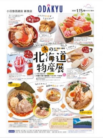 小田急新宿店 冬の北海道物産展2020