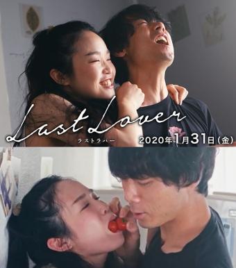 Last Lover ラストラバー0002