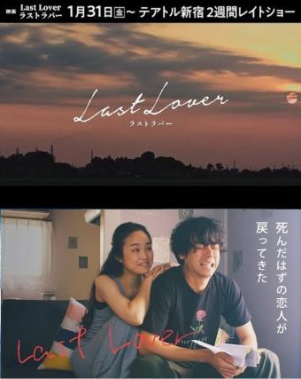 Last Lover ラストラバー0001