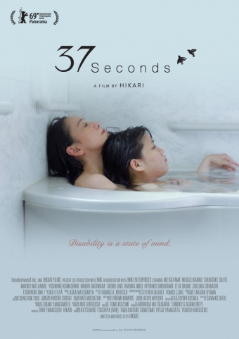 37-seconds-poster[1]