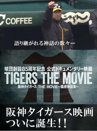 阪神タイガース THE MOVIE~猛虎神話集~0003