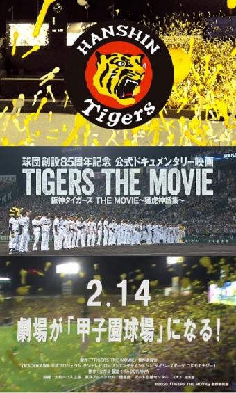 阪神タイガース THE MOVIE~猛虎神話集~0001
