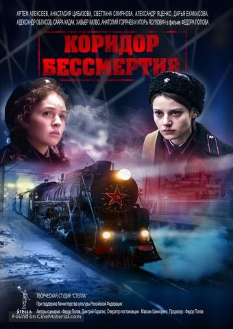 koridor-bessmertiya-russian-movie-poster[1]