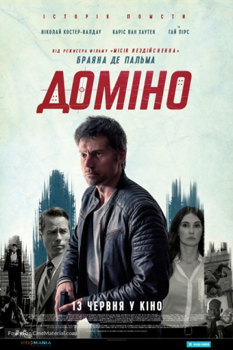 domino-ukrainian-movie-poster[1]