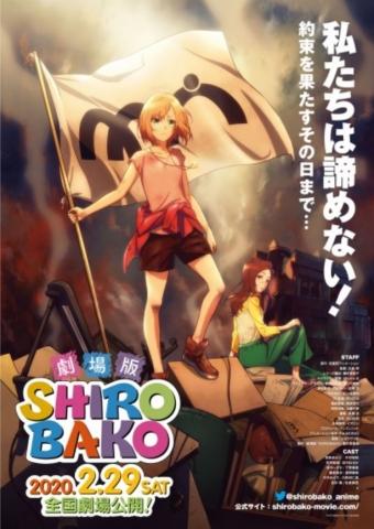 劇場版「SHIROBAKO」0001
