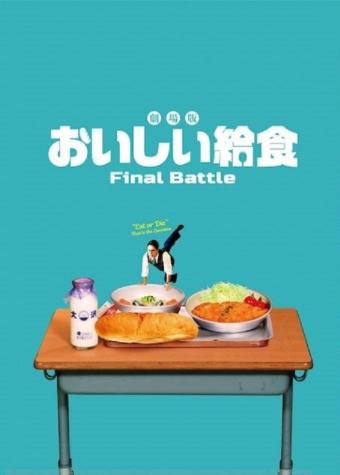 劇場版 おいしい給食 Final Battle0002