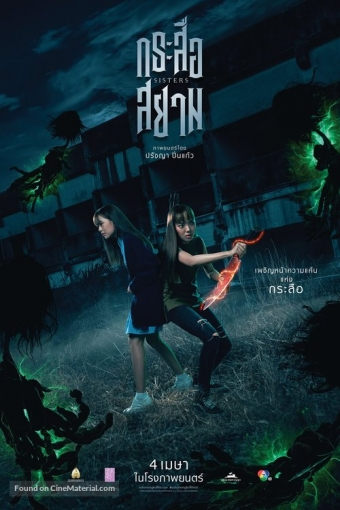 sisters-thai-movie-poster[ttfds1]