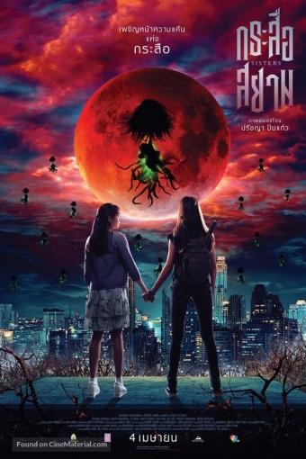 sisters-thai-movie-poster[21]