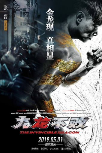 the-invincible-dragon_poster_goldposter_com_4[1]
