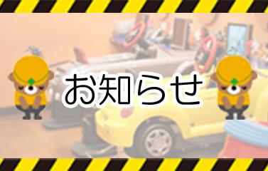 福岡店リニューアル工事中