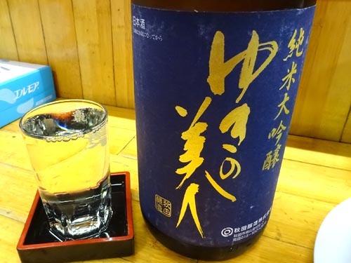 43純米大吟醸ゆきの美人