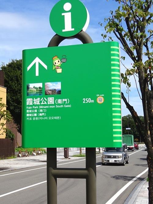 01霞城公園