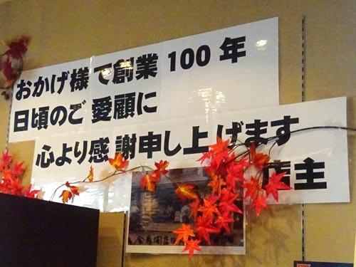 04創業100