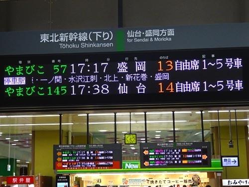 32新幹線