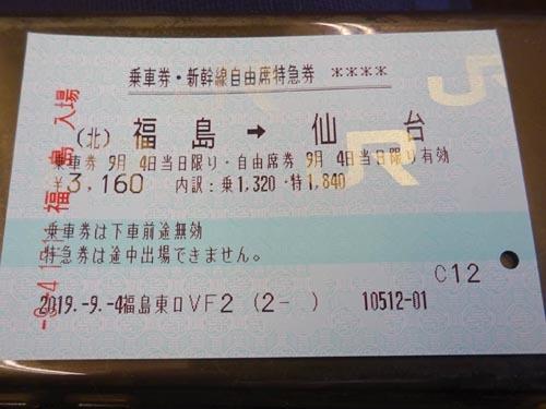 34きっぷ