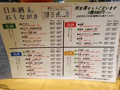 21日本酒
