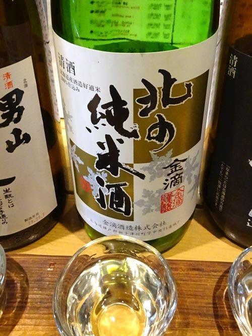 28北の純米酒