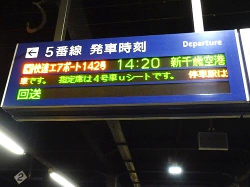 01札幌駅