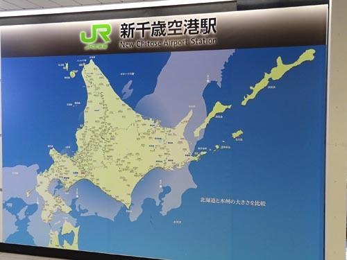 03新千歳空港駅