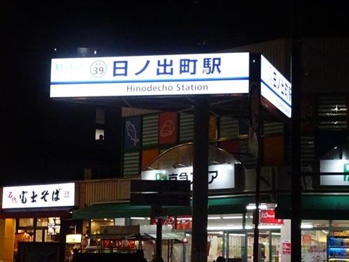 01日ノ出町