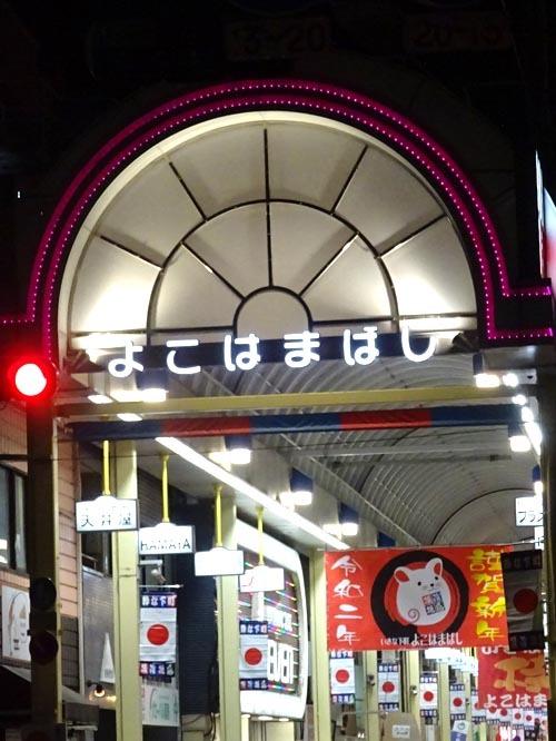 03横浜橋商店街